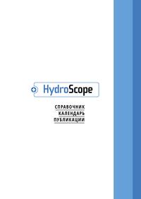Livre numérique HydroScope russe