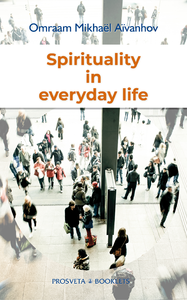 Electronic book Spirituality in everyday life