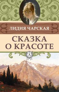 Libro electrónico Сказка о красоте