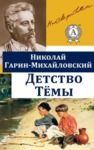 Electronic book Детство Тёмы