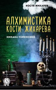 Livre numérique Алхимистика Кости Жихарева
