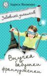 Livre numérique Внучка бабушки француженки