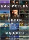 Libro electrónico БИБЛИОТЕКА ЭПОХИ ВОДОЛЕЯ
