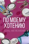 Libro electrónico По моему хотению