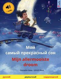 Libro electrónico Мой самый прекрасный сон – Mijn allermooiste droom (русский – нидерландский)