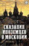 Electronic book Сказания иноземцев о Московии