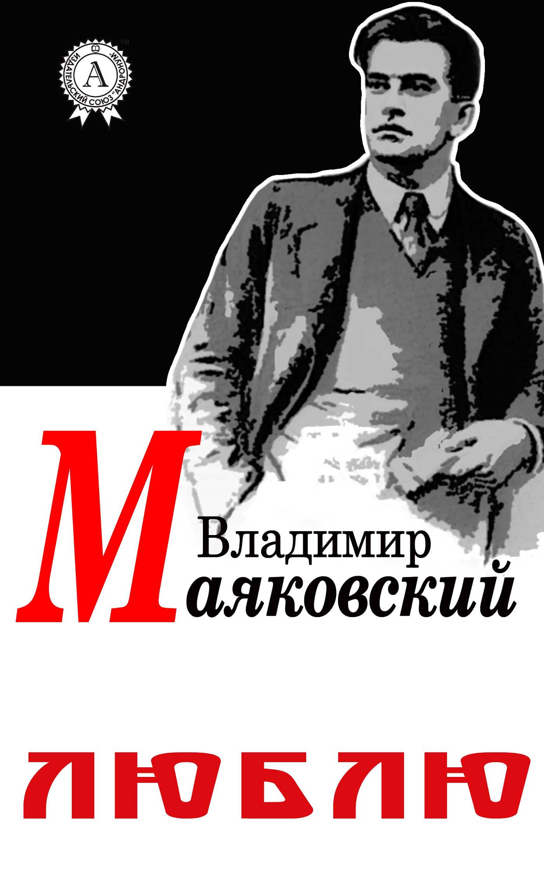 vladimir-mayakovskiy-kto-est-blyadi