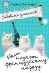 E-Book Наш подарок французскому народу