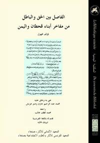 Livre numérique الفاصل بين الحق والباطل من مفاخر أبناء قحطان واليمن