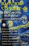 Livro digital Южное солнце-6. Квартирник, или Дом солидарности