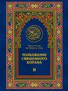 Electronic book Толкование Священного Корана 2