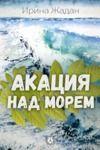 Libro electrónico Акация над морем