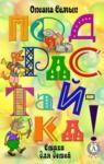 Electronic book Подрастай-ка! (Стихи для детей)