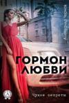 Electronic book Гормон любви