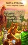 Electronic book Маленькие истории из жизни обитателей Большого Леса и его Опушки
