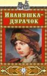 Libro electrónico Иванушка-дурачок