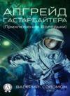 Libro electrónico Апгрейд Гастарбайтера (Приключения Володьки)