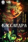 E-Book Кассандра