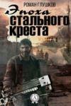 Electronic book Эпоха стального креста