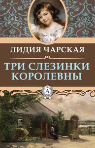 Libro electrónico Три слезинки королевны